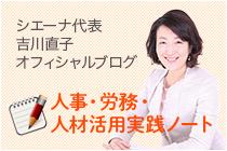 シエーナ代表吉川直子の人材活用・人材育成ノート