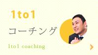 1to1コーチング