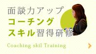 面談力アップコーチングスキル習得研修