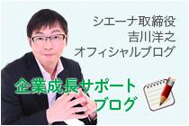 シエーナ取締役吉川洋之のブログ