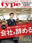 TYPE2008年1月号
