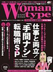 WomanType